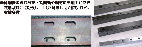 角鋼管のみならず・丸鋼管や鋼材にも加工ができ、穴形状は○(丸形)、□(四角形)、小判穴、など、実績多数。